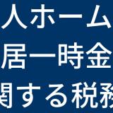 太田市の方へ!想う相続税理士による「老人ホームの入居一時金に注意!」の巻