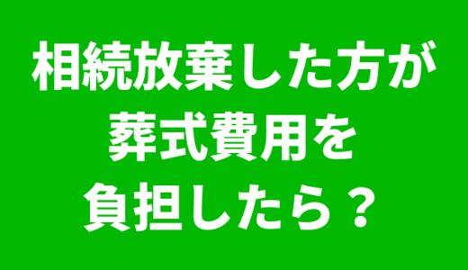 桐生市で相続税申告相談税理士をお探しの方へ!相続放棄した方が葬式費用を負担したら?