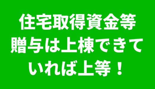 「住宅取得資金等贈与は上棟できていれば上等!」の巻<桐生市で相続税申告相談税理士をお探しの方へ!>