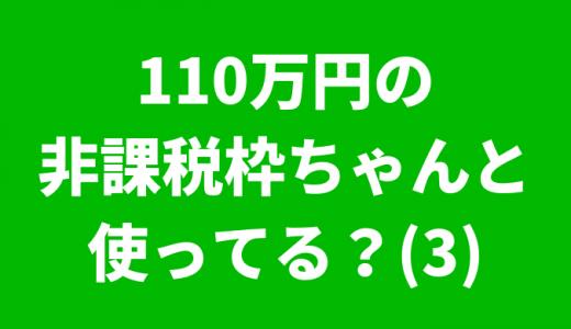 「毎年ちゃんと110万円の非課税枠を使ってますか?(3)」の巻<宇都宮市で相続税申告相談税理士をお探しの方へ!>