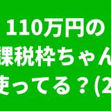 110万円非課税枠2