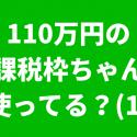 110万円非課税枠1