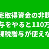 住宅取得資金の非課税贈与と110万円の非課税贈与