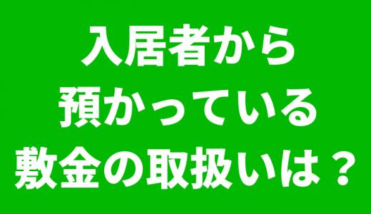 「入居者から預かっている敷金の取扱いは?」の巻<宇都宮市で相続税申告相談税理士をお探しの方へ!>