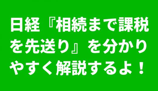 太田市で相続税申告相談税理士をお探しの方へ!日経「相続まで課税を先送り」を分かりやすく解説するよ!