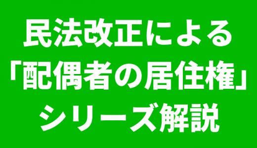 太田市で相続税申告相談税理士をお探しの方へ!民法改正による「配偶者の居住権」シリーズ解説(1)