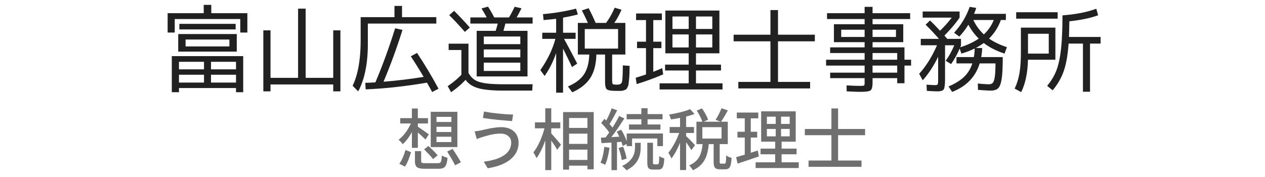 相続税対応【富山広道税理士事務所】